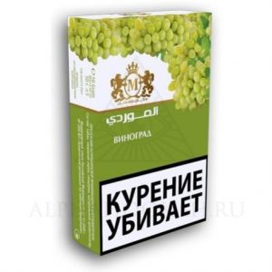 Табак Al-Mawardi Grape (виноград)